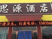 宁武思源酒店
