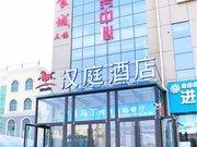 汉庭酒店(保定曲阳县酒店)