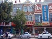 任县富民快捷酒店