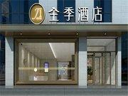 全季酒店(拉萨火车站店)