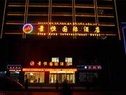 甘南合作景恒国际酒店