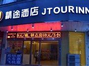 精途酒店(衡阳常宁青阳中路店)