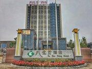广南八宝贡酒店