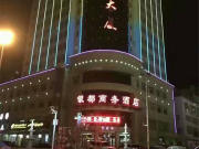 焉耆银都商务酒店