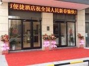 城市便捷酒店(洛阳市府店)