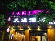 天逅主题酒店(山塘街石路地铁站店)