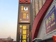 7天IU酒店(安阳万达广场店)