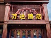 万达商务酒店(哈尔滨新阳路店)