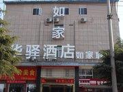 如家联盟-华驿酒店(武汉高铁站店)