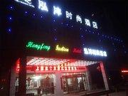 太康泓沣时尚酒店