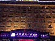 桂平辰茂宇洋酒店