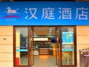 汉庭酒店(武昌火车站地铁站店)