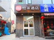 怡莱酒店(北京天安门广场新店)