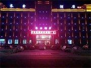 青海茶卡长鑫大酒店