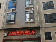 寻乌县小城印象精品酒店