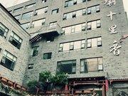泸定烹壩十里香酒店