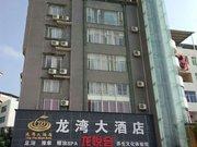闽清龙湾大酒店