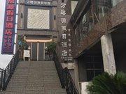 chongqingwanxiyuanjiarishangwujiudian