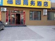 内丘福园商务酒店