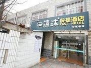 Nanjing Qingmu Hotel (Ganjia Lane Fertilizer Plant Branch)