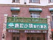 德惠唐拉小镇假日酒店