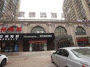 如家精选酒店(北京木樨园店)