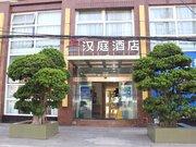 汉庭酒店(广汉华地财富广场店)