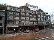 精途酒店(怀化通道萨岁广场店)