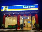 7天连锁酒店(汉中洋县和平路店)