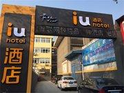 IU酒店(襄阳老河口东启街店)