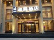 Yitel Summer Palace Hotel