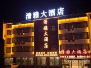 黄山清雅大酒店(换乘中心店)