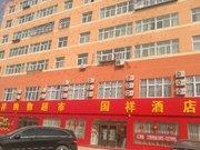 子洲县国祥酒店