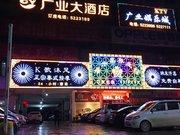 道县广业大酒店