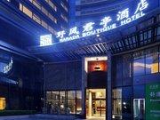 SSAW Boutique Hotel Hangzhou Wildwind