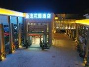 城固金龙花园酒店