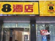 速8酒店(昆山柏庐中路店)