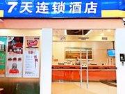 7天连锁酒店(深圳福田口岸地铁站店)