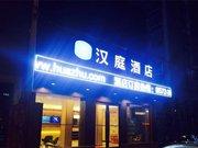 汉庭酒店(湖州南浔古镇店)
