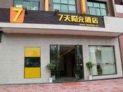 7天连锁酒店(郴州汝城卢阳大道店)