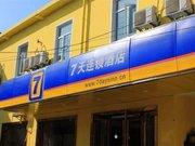 7天连锁酒店(启东吕四港店)