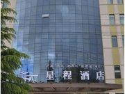 星程酒店(林芝广东路店)