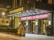 彭州牡丹云锦花园酒店