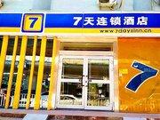 7天连锁酒店(乌鲁木齐小西沟店)