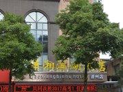 永州道州潇湘滨湖酒店