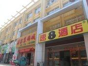 速8酒店(汽车站泰西大街店)