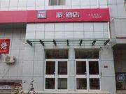 派酒店(邯郸广平双李大厦店)