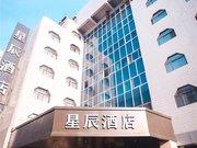 星辰酒店(西安钟鼓楼回民街店)
