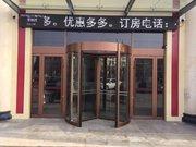 派酒店(单县文化路菏泽学院店)