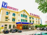 7天酒店(辽阳西路家乐福店)
